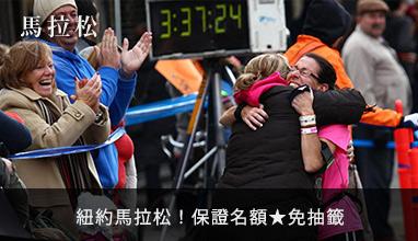 【馬拉松】紐約馬拉松!保證名額★免抽籤