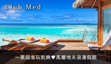 【Club Med】一票超值玩到爽★馬爾地夫浪漫假期