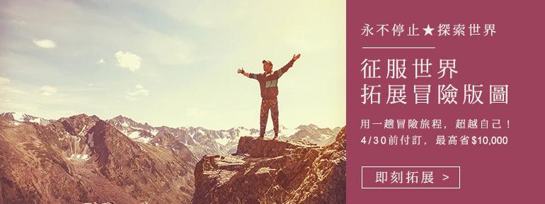 征服世界!用一趟冒險旅程,超越自己!