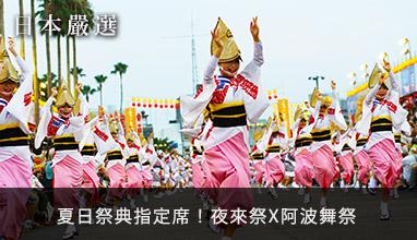 【日韓嚴選】日本祭典!夜來祭X阿波舞祭★含指定席
