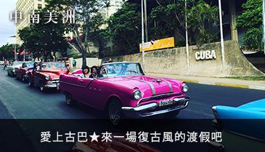 【中南美洲】愛上古巴★來一場復古風的渡假吧