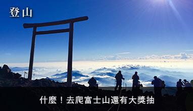 什麼!去爬富士山還有大獎抽