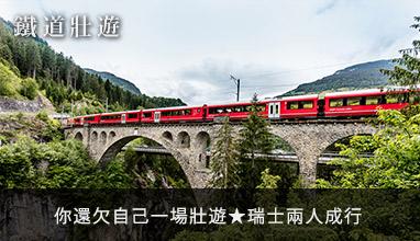 【鐵道漫遊】360度擁抱瑞士★全程鐵道頭等艙