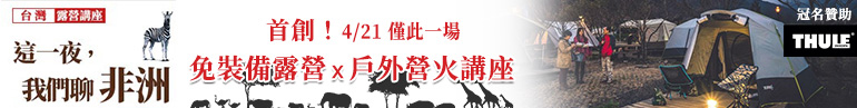 【異業合作】4/21免裝備露營x戶外營火講座
