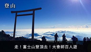 【登山】什麼!去爬富士山還有大獎抽
