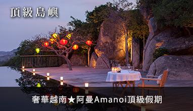 【頂級島嶼】奢華越南★阿曼Amanoi頂級假期