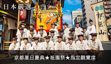 【韓國嚴選】京都夏日慶典★祇園祭★指定觀覽席