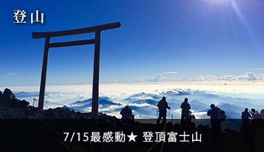 【登山】7/15最感動★ 登頂富士山