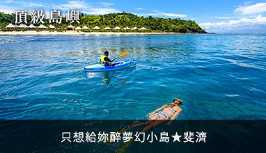 【頂級島嶼】只想給妳醉夢幻小島★斐濟