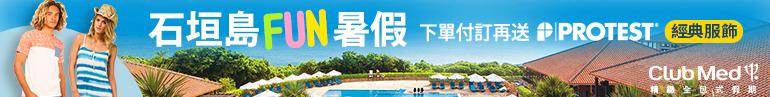 【最新活動】石垣島FUN暑假,下單付訂贈PROTEST經典服飾