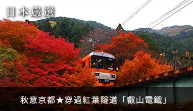 【日本嚴選】秋意京都★穿過紅葉隧道「叡山電鐵」