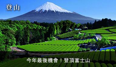 【登山】今年最後機會!登頂富士山