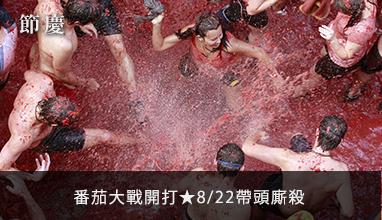 【節慶】番茄大戰開打★8/22帶頭廝殺