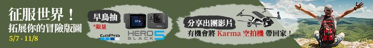 【最新活動】征服世界開拓冒險版圖