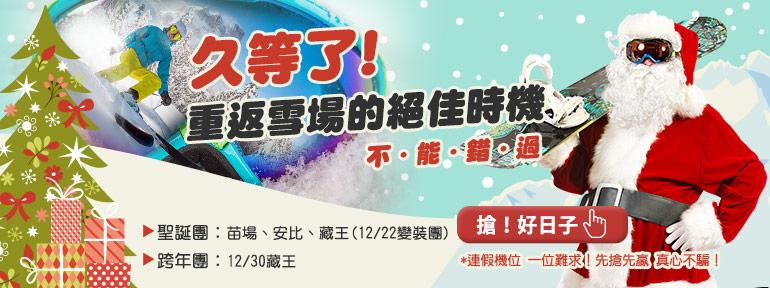 千呼萬喚啊!滑雪團隆重開賣~聖誕團、跨年團~ 重返雪場的絕佳時機