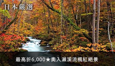 【日本嚴選】最高折6000★奧入瀨溪流楓紅絕景
