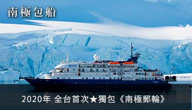 【南極包船】2020年全台首次★獨包《南極郵輪》
