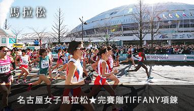 【馬拉松】名古屋女子馬拉松★完賽贈TIFFANY項鍊