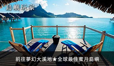 【島嶼玩家】前往夢幻大溪地★全球最佳蜜月島嶼