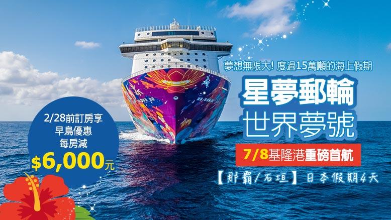 最適合亞洲人的奢華郵輪! 沖繩假期4日