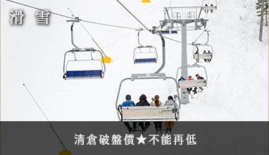 【滑雪】清倉破盤價★不能再低