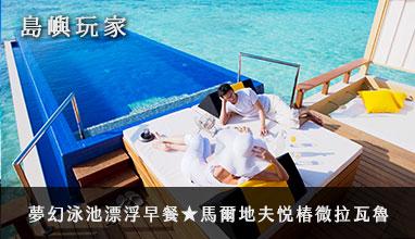 【島嶼玩家】夢幻泳池漂浮早餐★馬爾地夫悅椿微拉瓦魯