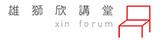 xinforum_logo