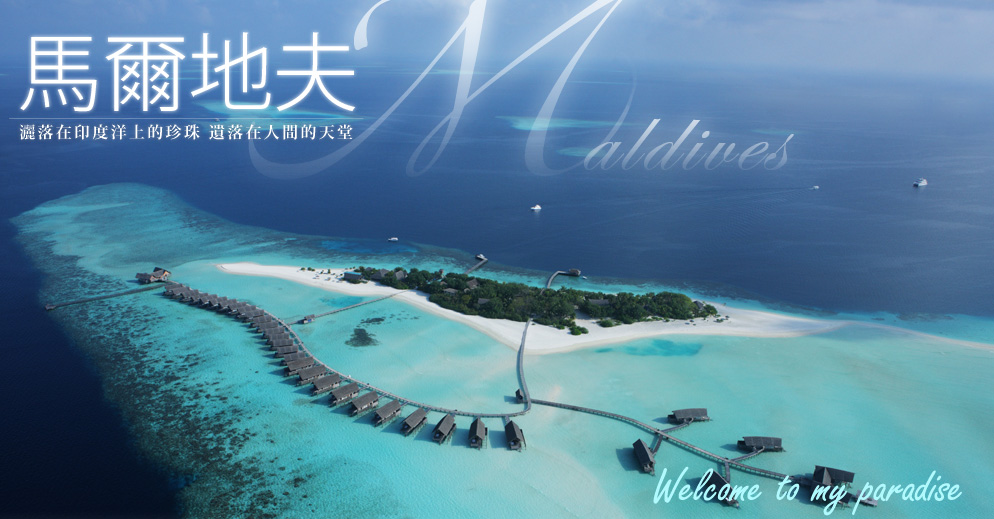 馬爾地夫maldives 灑落在印度洋上的珍珠 遺落在人間的天堂