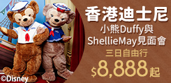 【台中出發】香港迪士尼小熊Duffy與ShellieMay早餐見面會