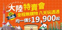 【高雄出發】大陸特賣會 全程無購物 八天玩透透 均一價$19,900起