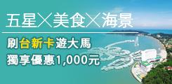 【銀行專區】慶酷航雅典首航 刷永豐卡最優現省5,000元 再分12期零利率