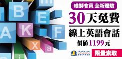 【會員專區】雄獅會員 全新體驗  30天免費線上英語會話 價值1199元 限量索取