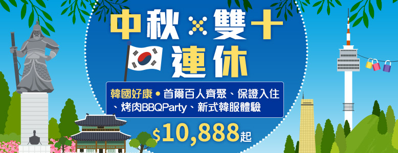 中秋、雙十連休 韓國好康 首爾百人齊聚、烤肉BBQParty、新式韓服體驗、保證入住 $10,888起