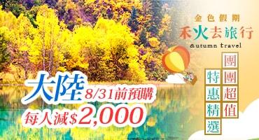 金色假期 禾火去旅行 大陸8/31前預購 每人減$2000