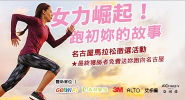 女力崛起 跑初妳的故事★名古屋馬拉松徵選活動