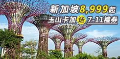【銀行專區】新加坡8999起 玉山卡加送7-11禮券