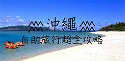 【欣傳媒】沖繩 自助旅行超全攻略