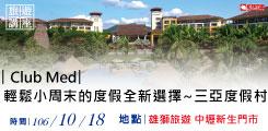 【門市活動】【旅遊講座】Club Med 輕鬆小周末的度假全新選擇~三亞度假村