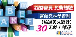 【會員專區】富蘭克林學習網【旅遊英文對話】30天不限時數 線上課程