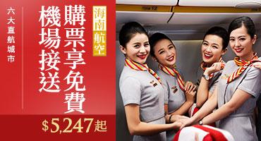 【雄獅 x 海南】中國六大城市 購票再享免費機場接送!