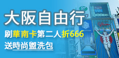 【銀行專區】大阪自由行 刷華卡南第二人折666 送時尚盥洗包