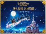 【本週推薦-票券1-圖】聖誕節狂歡好去處 就去上海迪士尼樂園 迪士尼好朋友等著您! ★市場最優惠價格