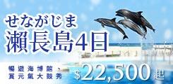 【台中出發】蘇州園林古鎮西湖4日一口價10,900元 限定2017/12/14出團