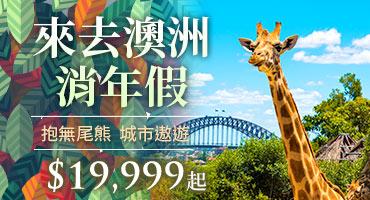 來去澳洲 快活消年假 抱抱無尾熊  城市遨遊 $19,999元起