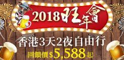 【高雄出發】2018旺年會 香港3天2夜自由行 回饋價$5,588起