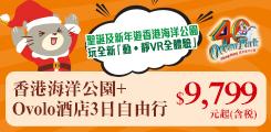 【異業合作_傑森】香港海洋公園+Ovolo酒店3日自由行$9799元起