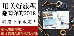 【會員專區】用美好旅程翻閱你的2018 輸入專屬序號,抽獎自製桌曆/筆記本