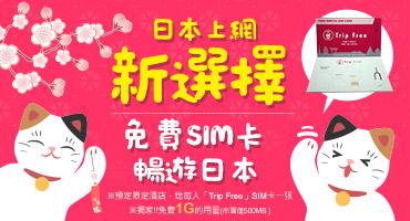 日本上網新選擇 免費SIM卡暢遊日本