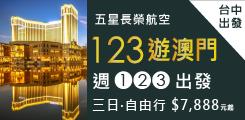 【台中出發】五星長榮航空 123遊澳門 週➀②③出發 三日自由行$7888起