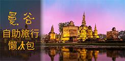 【欣傳媒】泰國 自助旅行懶人包